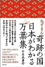 ねずさんの奇跡の国 日本がわかる万葉集