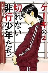 ケーキの切れない非行少年たち 2巻: バンチコミックス Kindle版