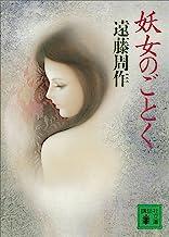 表紙: 妖女のごとく (講談社文庫)   遠藤周作