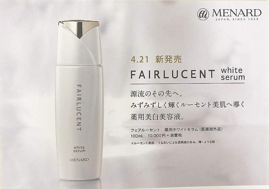 クレデンシャル評判菊メナード フェアルーセント 薬用ホワイトセラム