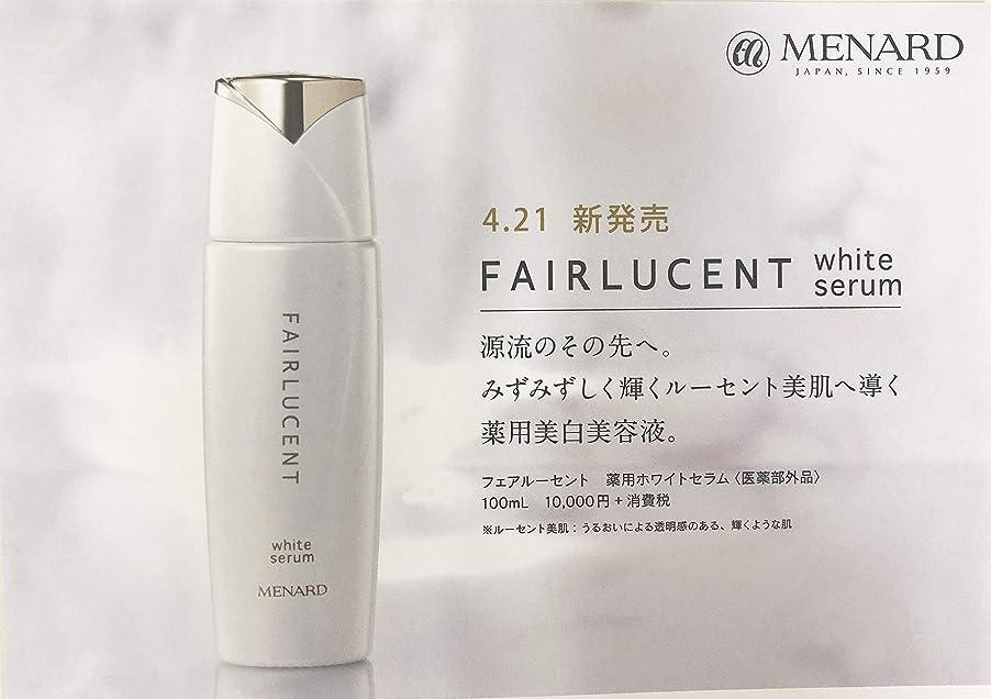 たっぷり値する商品メナード フェアルーセント 薬用ホワイトセラム