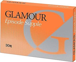 グラマーエピソードサプリ【Glamour Episode】(30tab)