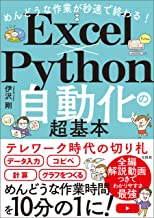表紙: めんどうな作業が秒速で終わる! Excel×Python自動化の超基本   伊沢剛