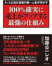 表紙: 100%確実に売上がアップする最強の仕組み | 加藤公一レオ