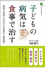 子どもの病気は食事で治す 体質と発達にあわせた食養生と酵素食 Kindle版