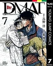 表紙: Dr.DMAT〜瓦礫の下のヒポクラテス〜 7 Dr.DMAT~瓦礫の下のヒポクラテス~ (ヤングジャンプコミックスDIGITAL) | 高野洋