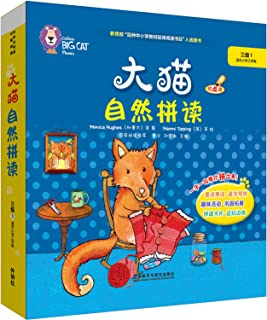大猫自然拼读三级1 Big Cat Phonics (小学三年级 5册读物+阅读指导+卡片+MP3光盘+点读版)
