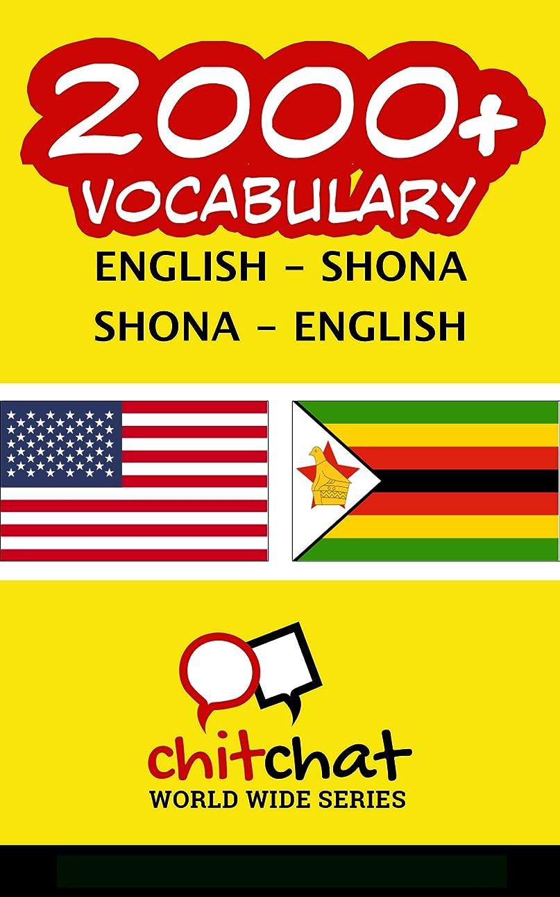 鷲無許可出発2000+ English - Shona Shona - English Vocabulary (English Edition)