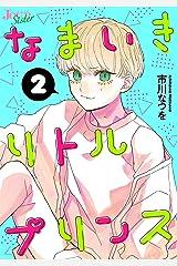 なまいきリトルプリンス : 2 (ジュールコミックス) Kindle版