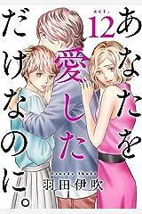 あなたを愛しただけなのに。12 (素敵なロマンス) Kindle版