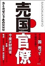 表紙: 売国官僚 (青林堂ビジュアル) | カミカゼじゃあのwww