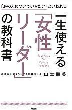 表紙: 「あの人についていきたい」といわれる 一生使える「女性リーダー」の教科書 (大和出版) | 山本 幸美
