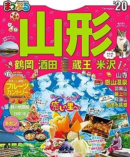 まっぷる 山形 鶴岡・酒田・蔵王・米沢'20