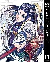 表紙: ゴールデンカムイ 11 (ヤングジャンプコミックスDIGITAL) | 野田サトル