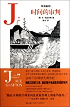 J is for Judgment (Chinese Edition)