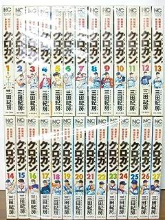 クロカン コミック 全27巻完結セット (ニチブンコミックス)