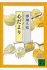 心だより (講談社文庫) Kindle版