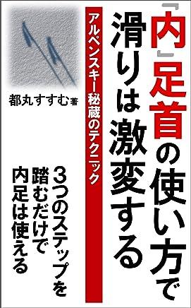 アルペンスキー秘蔵のテクニック――内足首の使い方で滑りは激変する