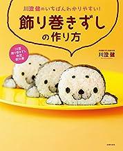 表紙: 川澄健のいちばんわかりやすい!飾り巻きずしの作り方 | 川澄健