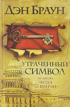 Utrachennyj simvol / Poteryannyj simvol / The Lost symbol [IN RUSSIAN][2009]