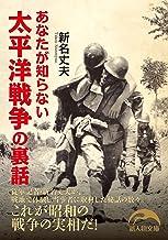表紙: あなたが知らない太平洋戦争の裏話 (新人物文庫) | 新名 丈夫