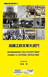 黑龍江的文革大武鬥: HEILONGJIANG'S GREAT VIOLENT FIGHT DURING THE CULTURAL REVOLUTING (中國的文革大武鬥 Book 2) (Traditional Chinese Edition)