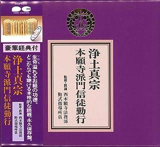 浄土真宗本願寺派門信徒勤行 CD+経典 (宗紋付きお経シリーズ)