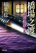 表紙: 橋場之渡~剣客船頭(十五)~ (光文社文庫)   稲葉 稔