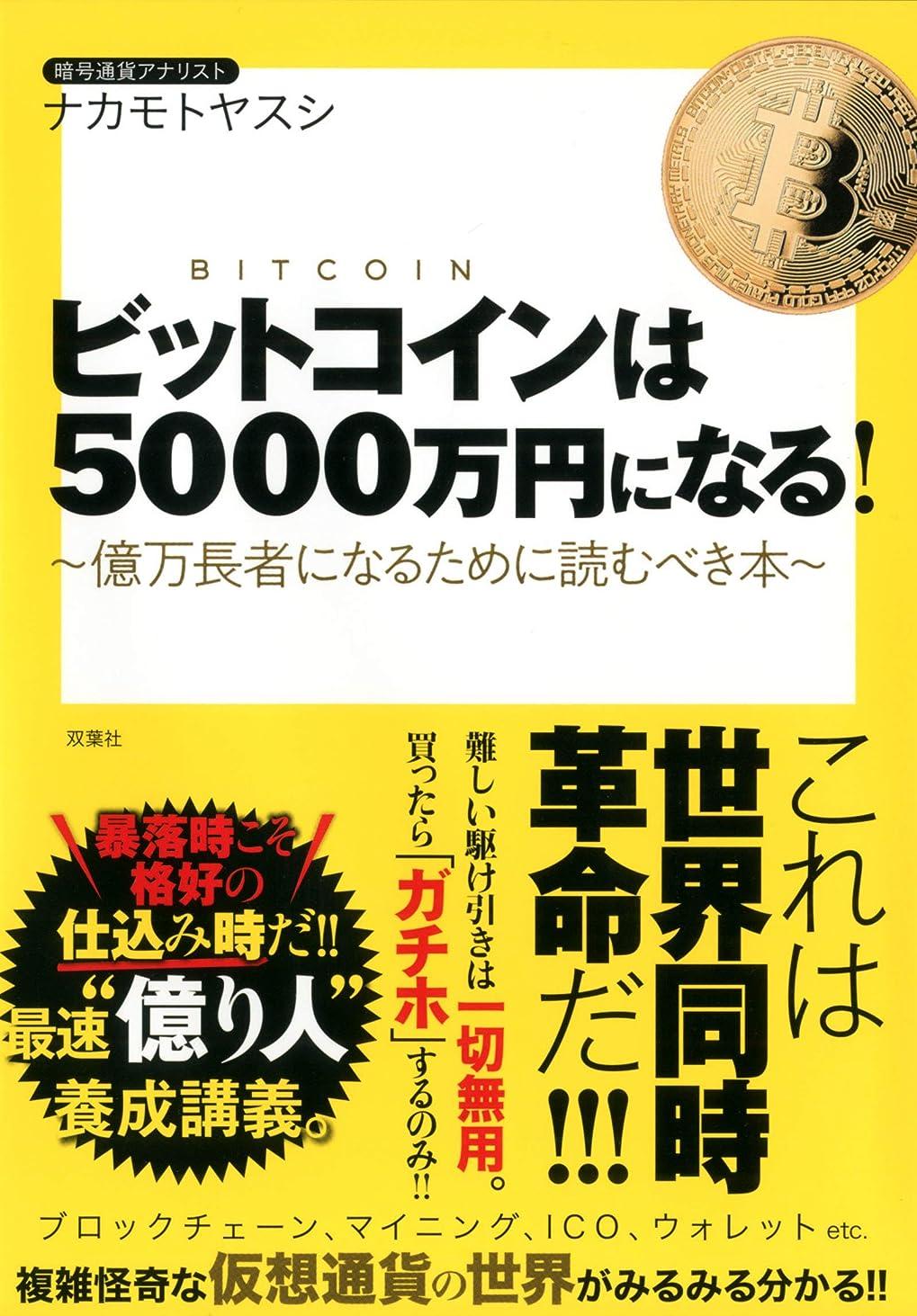 稼ぐダンプバンガロービットコインは5000万円になる!~億万長者になるために読むべき本~