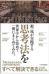 超一流が実践する思考法を世界中から集めて一冊にまとめてみた。 Tankobon Hardcover