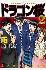 ドラゴン桜2(17) (コルク) Kindle版
