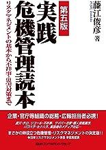 表紙: 第五版 実践危機管理読本   藤江俊彦