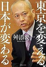 表紙: 東京を変える、日本が変わる | 舛添 要一