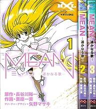 MEAN-遥かなる歌 コミック 1-3巻セット (マガジンZコミックス)