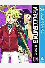 Mr.FULLSWING 4 (ジャンプコミックスDIGITAL) Kindle版