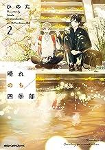 表紙: 晴れのち四季部 2【電子特典付き】 (MFC ジーンピクシブシリーズ) | ひのた