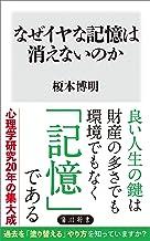 表紙: なぜイヤな記憶は消えないのか (角川新書) | 榎本 博明