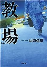 教場 (小学館文庫)