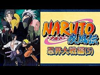NARUTO-ナルト- 疾風伝 忍界大戦編(5)