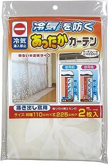 あったかキープカーテン掃出窓用