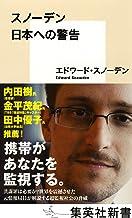 表紙: スノーデン 日本への警告 (集英社新書) | 青木理