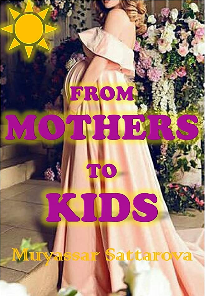 伝導貫通するわがままFrom Mothers to Kids (English Edition)