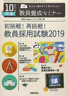2019年夏の合格を決める!教採必勝Navi 2018年 10 月号 [雑誌]: 教員養成セミナー 別冊