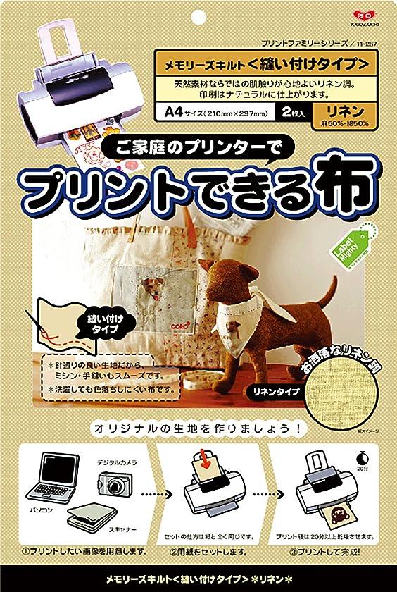 考えた非アクティブ胆嚢KAWAGUCHI プリントできる布 メモリーズキルト クラフト用 縫い付けタイプ リネン 2枚 A4 11-287