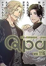 Qpa vol.116 ディープ [雑誌]