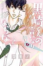 表紙: 黒崎くんの言いなりになんてならない(17) (別冊フレンドコミックス) | マキノ