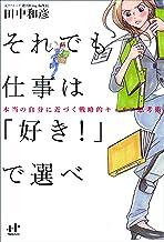 表紙: それでも仕事は「好き!」で選べ | 田中和彦