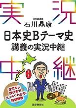 表紙: 石川晶康日本史Bテーマ史講義の実況中継 実況中継シリーズ | 石川晶康