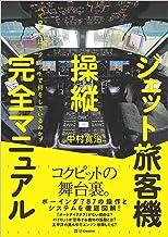 ジェット旅客機操縦完全マニュアル パイロットはコクピットで何をしているのか? (SBビジュアル書籍)
