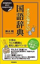 表紙: さらに悩ましい国語辞典 辞書編集者を惑わす日本語の不思議! | 神永 曉